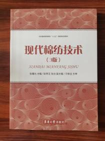 现代棉纺技术(3版)