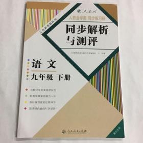 同步解析与测评 语文九年级下册(重庆专版)
