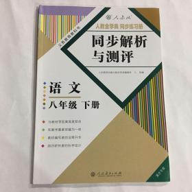 同步解析与测评 语文八年级下册(重庆专版)