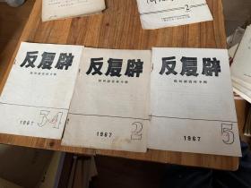 5686:反复辟 批判谭震林专辑2 3 4  5三册
