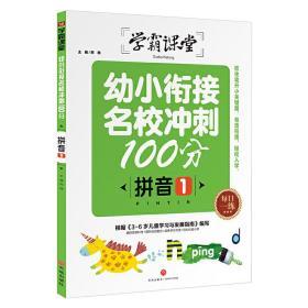 学霸课堂:幼小衔接名校冲刺100分拼音1