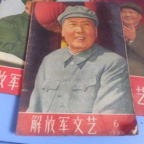 解放军文艺 1968年6