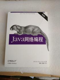 Java网络编程(封皮破损)