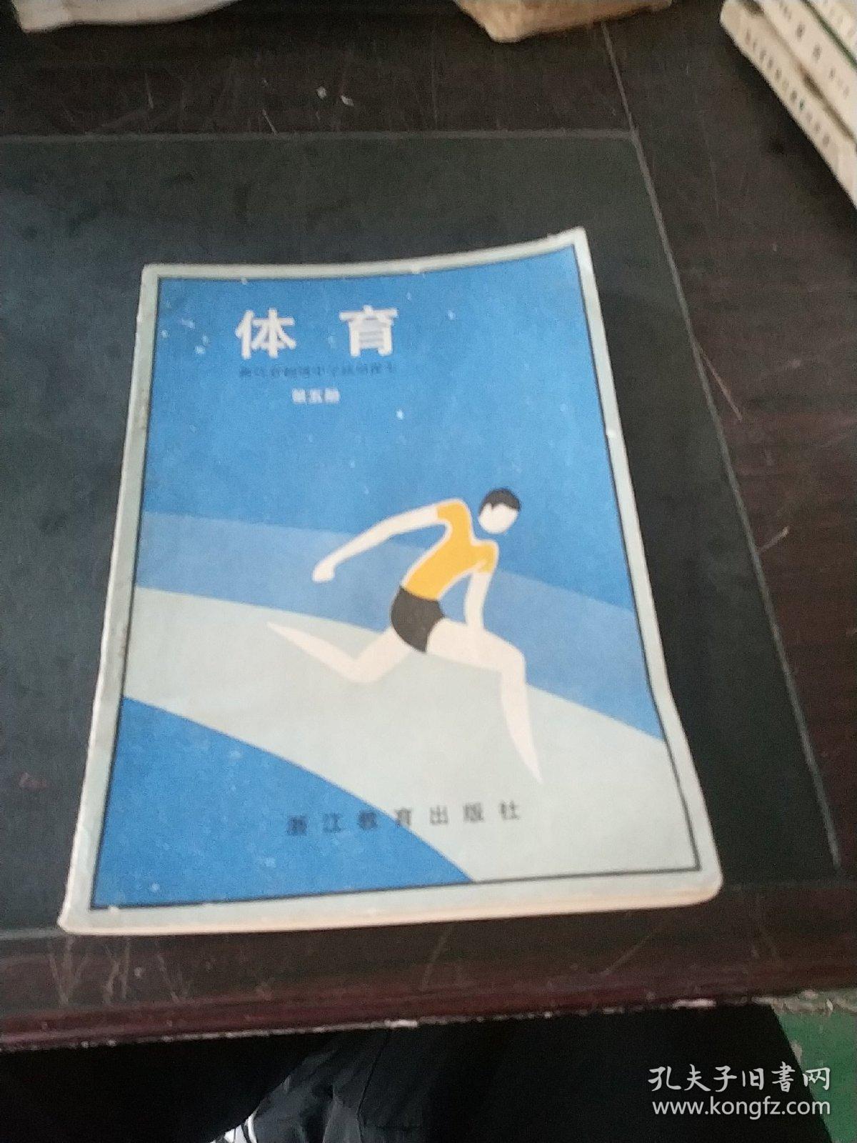 体育 浙江省初级中学试用课本 第五册