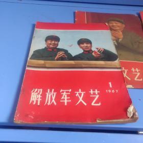解放军文艺 1967年1