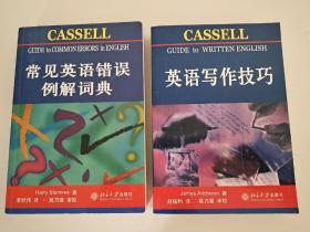 常见英语错误例解词典、 英语写作技巧 两本合售 James Aitchison 著 北京大学出版社    9787301102602  9787301103379