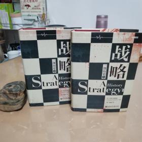 战略:一部历史