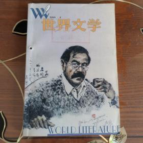 世界文学2001-5