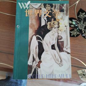 世界文学2001-6