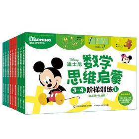 迪士尼数学思维启蒙3-6岁阶梯训练(9册)