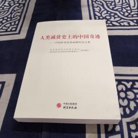 人类减贫史上的中国奇迹:中国扶贫改革40周年论文集