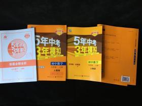 5年中考3年模拟 初中数学九年级上册(人教版)