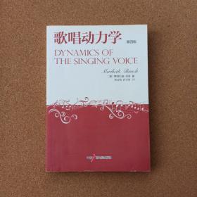 歌唱动力学