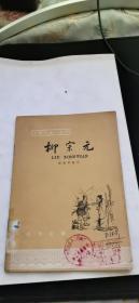 中国历史小丛书 柳宗元