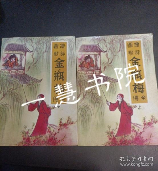 金瓶梅全传 上下册全(合售)