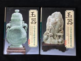 中国艺术品收藏鉴赏全集(典藏版):玉器 上下
