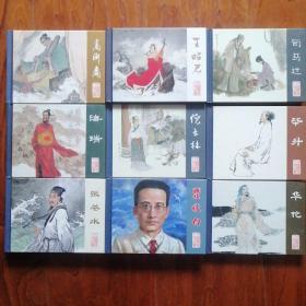 中国历史人物(共9册)
