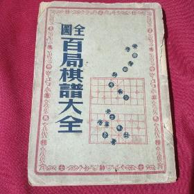 全图百局棋谱大全,上海普及书局,全一册