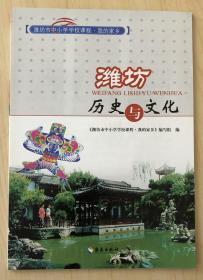 潍坊历史与文化 9787544365284
