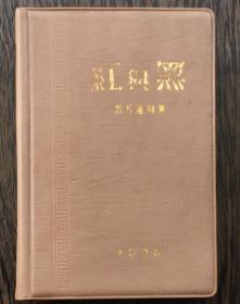 一九七四年四月版50开《红与黑》