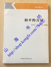 和平的力量(中国力量丛书)9787520308304