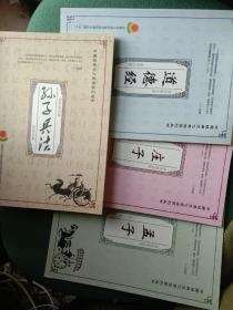 中国经典文化导读系列丛书注音本(存4册)