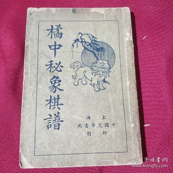 橘中秘象棋谱,金鹏十八变,武原朱进桢,中国文学书局,1936年二月