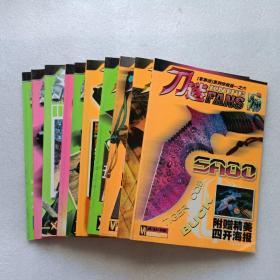 《军事迷》系列珍藏版:刀迷(7本)+枪迷(3本)   共10本合售  无赠品