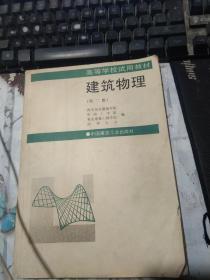 建筑物理  第二版