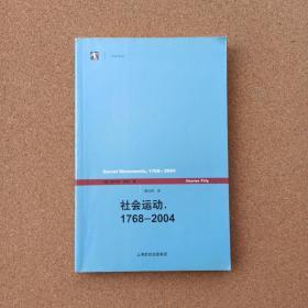 社会运动,1768—2004