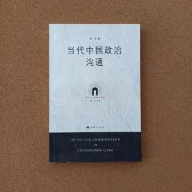 当代中国政治沟通:政治与公共事务论丛的新描述