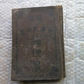 1906年清朝老书:最新中学教科书-物理学 品如图