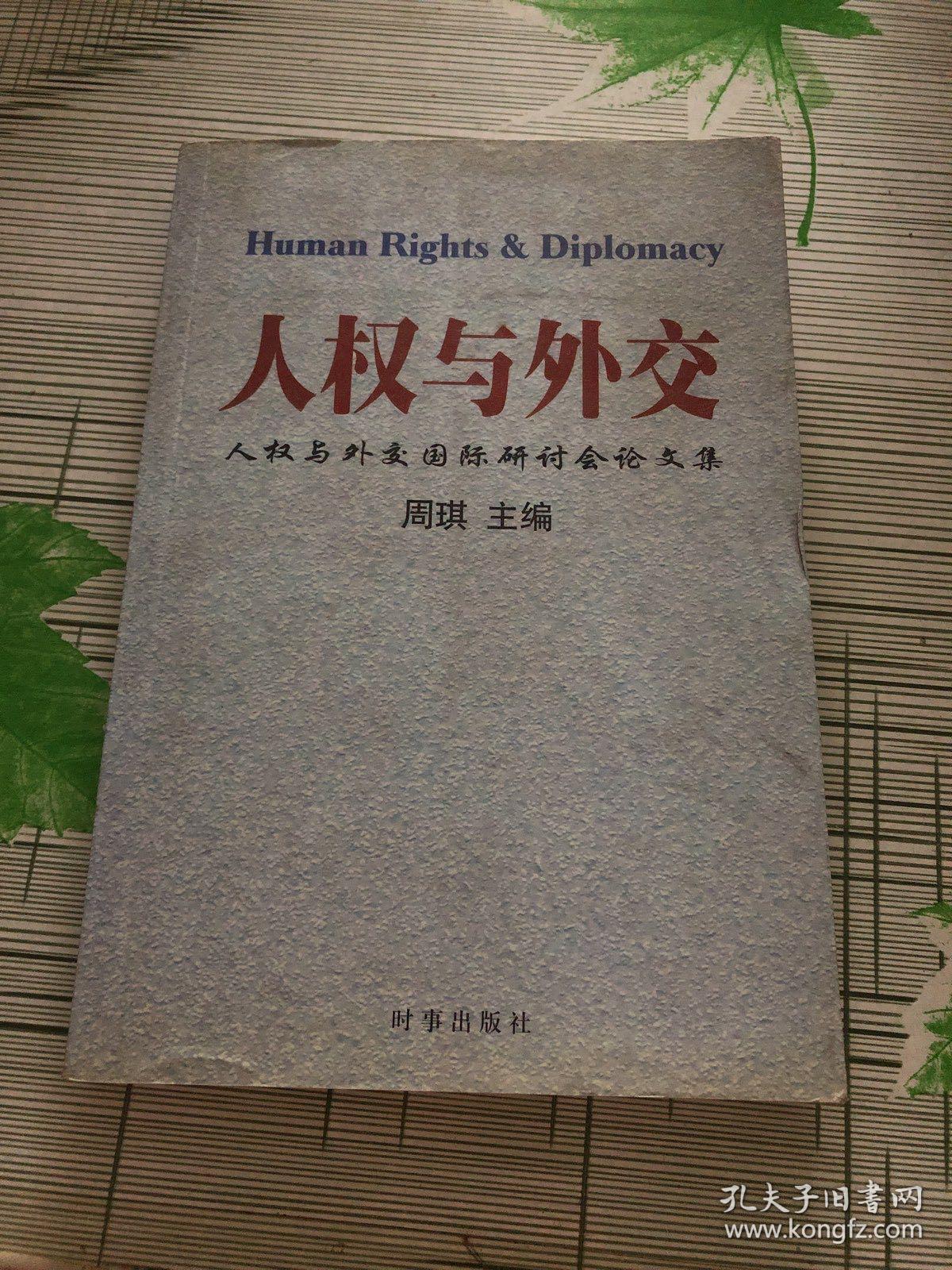人权与外交:人权与外交国际研讨会论文集
