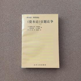 《资本论》百题论争(一)