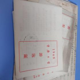 重庆大学游泳证1969