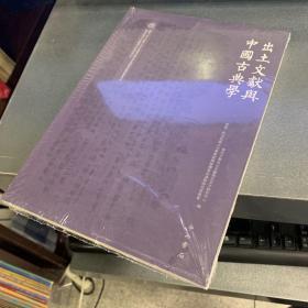 出土文献与中国古典学--{b1728300000170091}