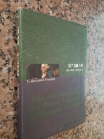 世界名著典藏系列:富兰克林自传(英文全本)