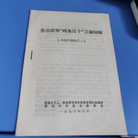 鲁迅批判四条汉子言论摘编