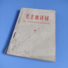 毛主席诗词 1968