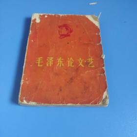 毛泽东论文艺1967