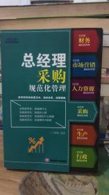 总经理采购规范化管理 王德敏 著 / 西南财经大学出版社 9787550422629