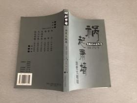 祸起萧墙:治吏大败局/失败启示录丛书