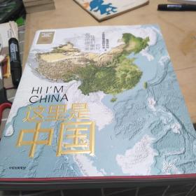 这里是中国,16开,扫码上书