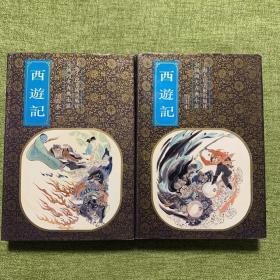 西游记(绘画本1-2)
