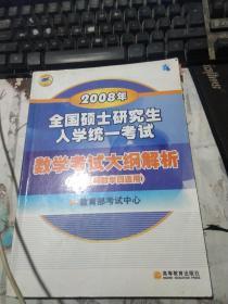 2008年全国硕士研究生入学统一考试数学考试大纲解析