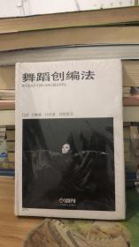 现货正版全新,塑封未拆 精装本  舞蹈创编法 卡琳娜 伐纳    郑慧慧 上海音乐出版社 9787806678107