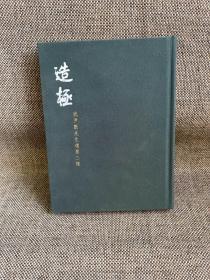 造极:沈尹默先生遗墨三种(泰和嘉成原色影印版·布面精装·限量300部之一)布面精装