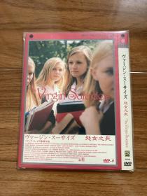 处女之死 威信DVD9