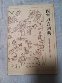 西宁方言词典(现代汉语方言大词典 分卷)