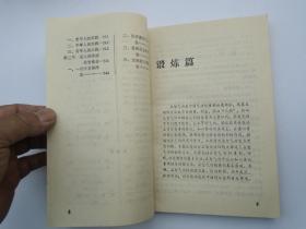 中华气功(32开平装1本,原版正版老书,包真。详见书影)放在地下室体育类出